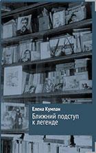 Елена Кумпан «Ближний подступ к легенде»