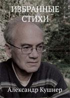 Александр Кушнер «Избранные стихи»