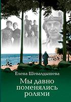 Елена Шевалдышева «Мы давно поменялись ролями»