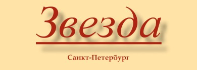 журнал ЗВЕЗДА zvezdaspb.ru